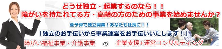 障がい福祉事業.介護事業開業大阪.京都.兵庫.神戸