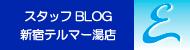 新宿テルマー湯店スタッフブログ