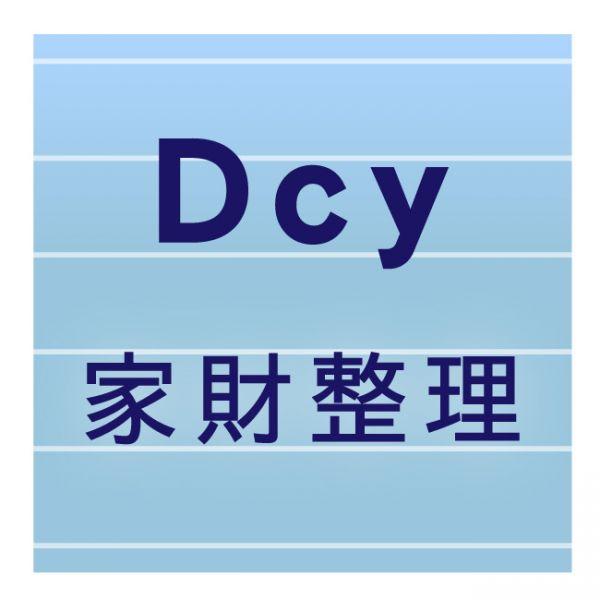 dcy家財整理
