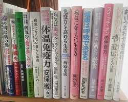 健康関連の本