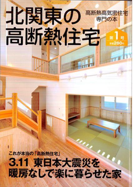 北関東の高断熱住宅